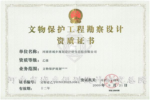 9.文物保护资质乙级正本.jpg