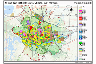 信阳市城市总体规划(2015-2030)